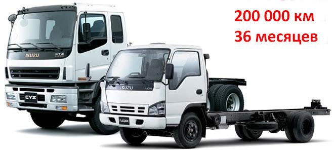 Гарантия на автомобили Исузу - 36 месяцев